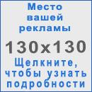 [Изображение: clear130.jpg]